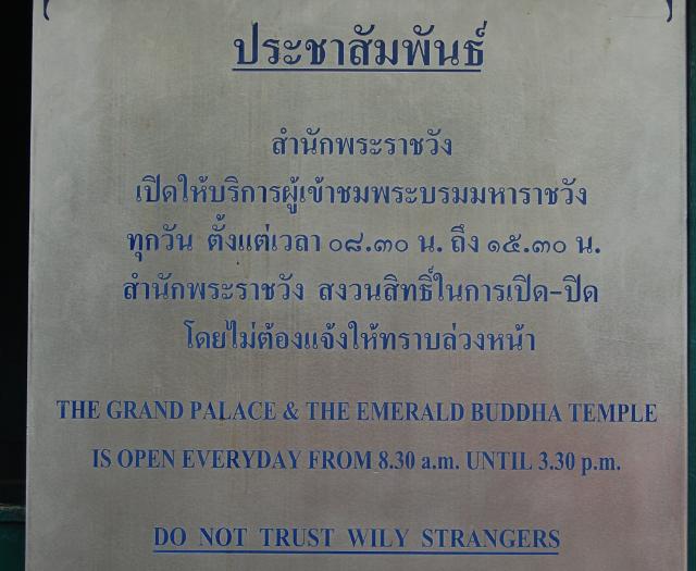 Do Not Trust Wily Strangers